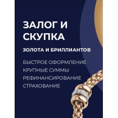 Залог и Скупка Золота и Бриллиантов